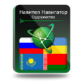 Navitel Навител Навигатор. Содружество (Россия, Украина, Беларусь, Казахстан) (NNCIS)