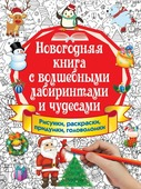 """Гавальда Анна """"35 кило надежды"""""""