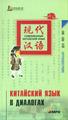 """Лю Юаньмань """"Китайский язык в диалогах. Путешествие"""""""
