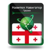Навител Навигатор с пакетом карт Грузия