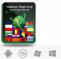 Право на использование (электронный ключ) Navitel Навител Навигатор с пакетом карт Восточная Европа