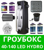 Гроубокс 40-140 LED Hydro