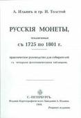 Ильин А., Толстой И. Русские монеты с 1725-1801 гг. Репринтное издание