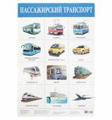 Плакат Дрофа-Медиа Пассажирский транспорт