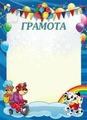 Грамота № 13, цветной мелованный картон, А4 (Проф-Пресс)