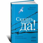 """Франкл Виктор Эмиль """"Сказать жизни """"ДА!"""". Психолог в концлагере"""""""