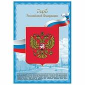 """Плакат с государственной символикой """"Герб РФ"""", А3, мелованный картон, фольга, BRAUBERG"""