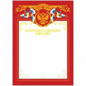 Благодарственное письмо А4, мелованный картон, тиснение фольгой Спейс BBPF_6517