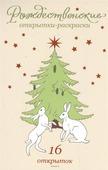 Рождественские открытки-раскраски 16 открыток