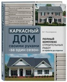 """Пономаренко В.Г. """"Каркасный дом своими руками за один сезон"""""""
