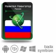 Право на использование (электронный ключ) Navitel Навител Навигатор с пакетом карт Россия