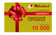 Подарочный сертификат MWS Сертификат 10000