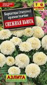 """Семена. Бархатцы """"Снежная вьюга"""", однолетник (10 штук)"""