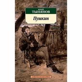 "Тынянов Ю. ""Пушкин"""