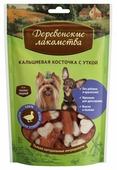 Лакомство для собак Деревенские лакомства для мини-пород Кальциевая косточка с уткой