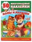 """Обучающая книжка с наклейками """"Мамы и малыши"""""""