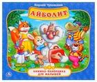 """Чуковский К. """"Книжка-панорамка. Айболит"""""""