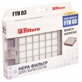 Filtero HEPA-фильтр FTH 03