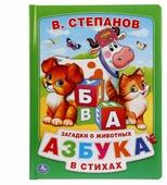 """Степанов В.А. """"Загадки о животных. Азбука в стихах"""""""