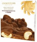 Шоколад Chokodelika молочный с кешью