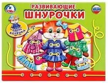 Шнуровка Умка Одень котенка (4690590140581)
