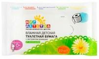Влажная туалетная бумага Мир детства С экстрактом ромашки