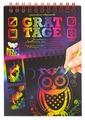 Гравюра Danko Toys блокнот А6 Grattage (GRT-02-01) цветная основа