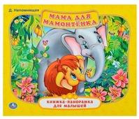 """Непомнящая Д. """"Книжка-панорамка для малышей. Мама для мамонтенка"""""""