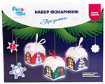 Pic'n Mix Набор фонариков 3 Домика новогодний (124004)