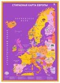 Smart Gift Стираемая карта Европы А2 59х42 см