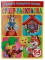 Умка Супер-раскраска. Русские народные сказки