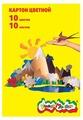 Цветной картон Горы Каляка-Маляка, A4, 10 л., 10 цв.