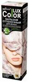 Бальзам Bielita COLOR LUX, тон 16 Жемчужно-розовый