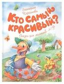 """Карганова Е. """"Чудесные книжки для малышей. Кто самый красивый?"""""""