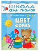 "Денисова Д. ""Школа Семи Гномов 2-3 года. Цвет, форма"""