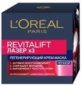 Крем-маска L'Oreal Paris Revitalift Лазер х3 регенерирующий ночной 50 мл