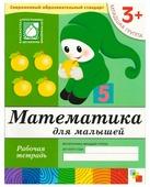 """Денисова Д. """"Математика для малышей (3+). Младшая группа"""""""