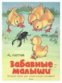 """Лаптев А. """"Чудесные книжки для малышей. Забавные малыши. Большая книга для самых-самых маленьких"""""""