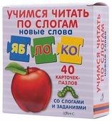 Набор карточек Робинс Пазлы. Учимся читать по слогам. Новые слова 14x13 см 40 шт.