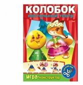 Hatber Настольный театр Колобок (8ИК4_07145)