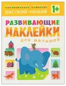 Книжка с наклейками Развивающие наклейки для малышей. Высокий-низкий
