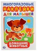 """Книжка-активити A5 с многоразовыми наклейками """"Домашние животные"""""""