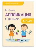 """Колдина Д. Н. """"Аппликация с детьми 4-5 лет. Конспекты занятий"""""""