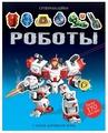 """Книжка с наклейками """"Роботы"""""""