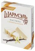 Пастила Шармэль с ароматом ванили 221 г