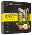 Трюки науки Лаборатория парфюма (Z008)