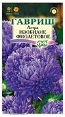 Семена Гавриш Астра Изобилие фиолетовое 0,3 г