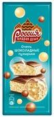 Шоколад Россия - Щедрая душа! молочный и белый пористый