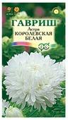 Семена Гавриш Астра Королевская белая, пионовидная 0,3 г