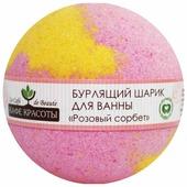 """Кафе красоты Бурлящий шарик для ванны """"Розовый сорбет"""" 120 г"""